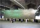 Full Length of Jamaraat Wall